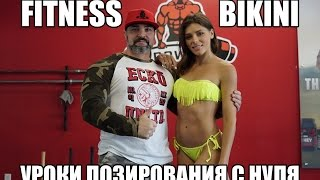 Fitness BIKINI УРОКИ ПОЗИРОВАНИЯ с НУЛЯ (превью)