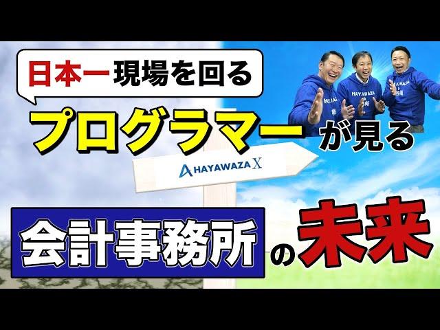 >【会計事務所向け】日本一現場を回るプログラマーが見る「会計事務所の未来」