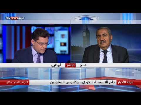 حلم الاستفتاء الكردي.. وكابوس المناوئين