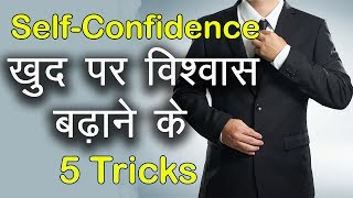 खुद पर विश्वास बढ़ाने के 5 Tricks | How To Increase Your Self-Confidence | Personality Development