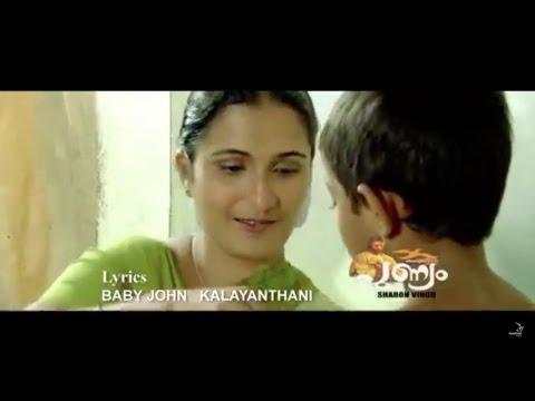 Amma Madiyil | Kester | Albym: Punyam