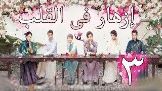 الحلقة 3 من مسلسل إزهار فى القلب Blossom In Heart مترجمة