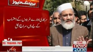Panama Case: Siraj-ul-Haq media talk outside Supreme Court