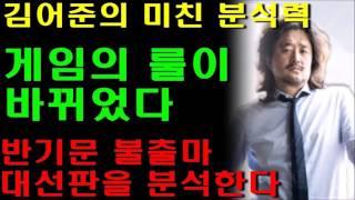 김어준의 미친 분석력 게임의 룰이 바뀌었다 반기문 불출마 대선판을 분석한다
