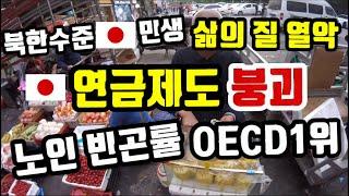 일본은 노인복지 최악, 빈곤율 OECD1위 , 생활수준 남미 이하, 북한 빰치는 전체주의 국가 - 일본반응