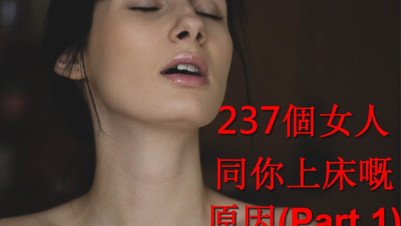 237 reasons why women have sex