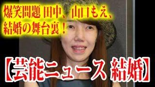 【芸能ニュース 結婚】爆笑問題 田中、山口もえ、結婚の舞台裏! 田中&...