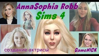 моя симка актрисы АннаСофия Робб (AnnaSophia Robb) 2019 в SIMS 4 =GameNICK=