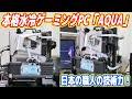 【日本の職人技】本格水冷ゲーミングPC「AQUA」が誕生!【アクアPC 完結編】