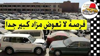 الحق سيارات ليبيا في مزاد للسيارات جديد فرصة لامتلاك سيارة بسعر خيالي مع ملك السيارات