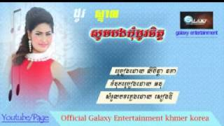 Galaxy CD Vol 01 - Khmer In  KOREA Khmer New Song 2015 Khmer Song Collection 2015