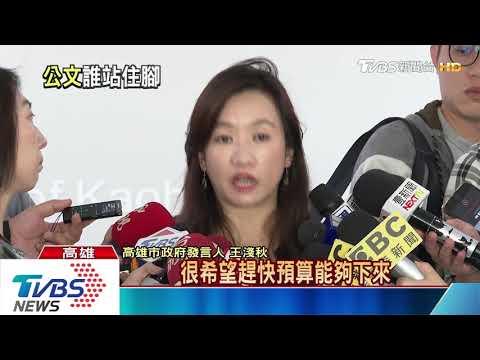 「再報」非重寫? 韓怒政院退前瞻
