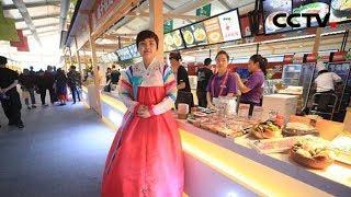 [多彩亚洲] 多姿文明·以食为媒 亚洲美食节在四城同时开幕 共享美味文明互鉴 | CCTV
