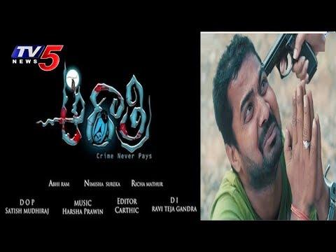 AA Rathri Short Film Special Report | Web Show | TV5 News