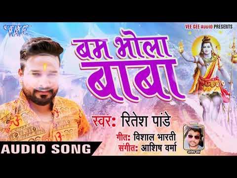(Bhola baba Bam Bhola Baba Khala Na Bhang Ke Gola Baba) Ritsh panday new bolbum song thumbnail