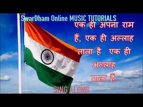 हम सब भारतीय है //Hum Sab Bhartiya Hain //KARAOKE MUSIC