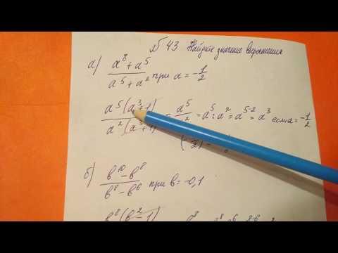 43 Алгебра 8 класс Найдите значение выражения тема рациональные дроби