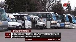 Променят маршрутните разписания на автобусни линии в Разград