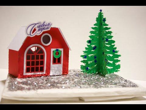Как сделать поделку домик для нового года
