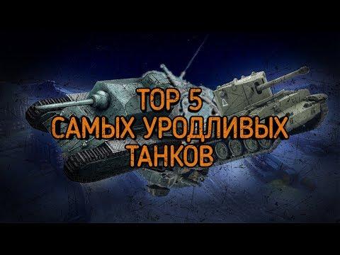 Топ 5 Самых Уродливых Танков В WOT BLITZ!?