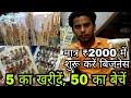 Jewellery wholesale market, sadar bazar delhi // ज्वेलरी मिलती है इतना सस्ता की आपको यकीन नहीं होगा