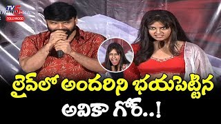 Raju Gari Gadhi 3 Movie Success Meet | Omkar, Ashwin, ali, avika gor | TV5