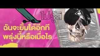 จริงๆมันก็ดี (Drunk) | GENA DESOUZA  Lyric Video (Cover by Tear in the brain)
