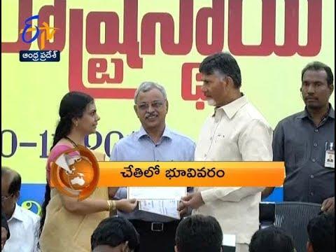 1 PM | ETV 360 | News Headlines | 20th November 2018 | ETV Andhra Pradesh