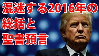2016/12/07に公開 テーマ 混迷する2016年の総括と聖書預言 高原剛一郎 ...