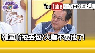 精華片段》黃創夏:韓國瑜再也不是神了【年代向錢看】20190619