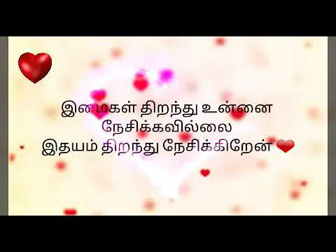 WhatsApp status love feel tamil song kangal thirakkum
