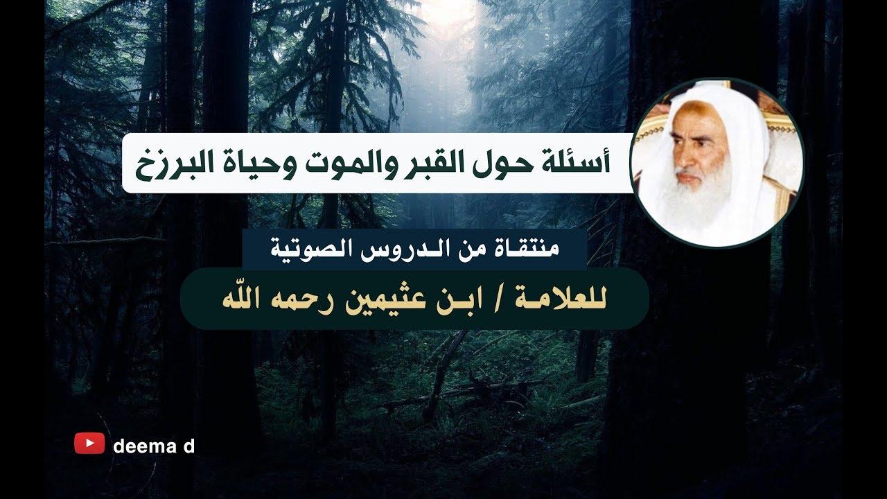 أسئلة وأجوبة عن القبر وعالم البرزخ ابن عثيمين رحمه الله Youtube