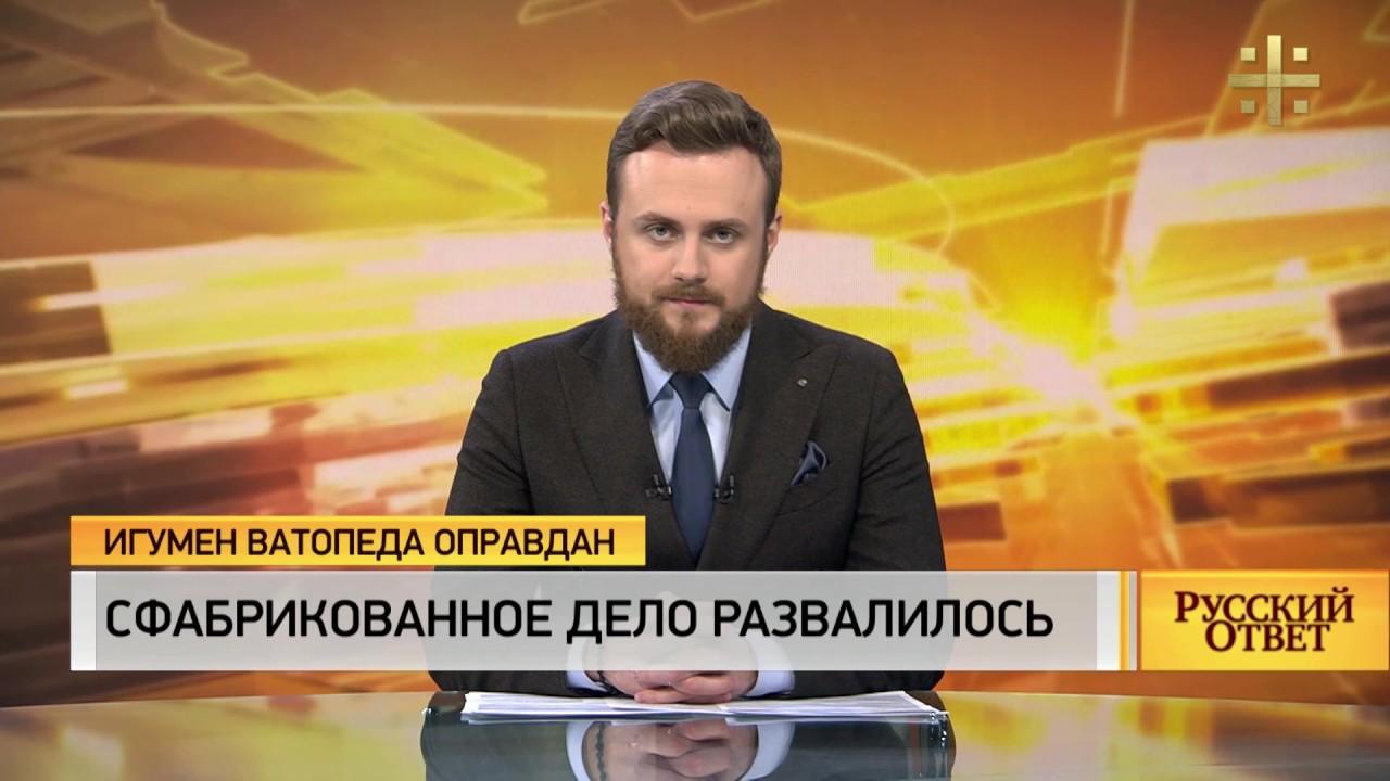 Игумен Ватопеда оправдан: Сфабрикованное дело развалилось [Русский ответ]