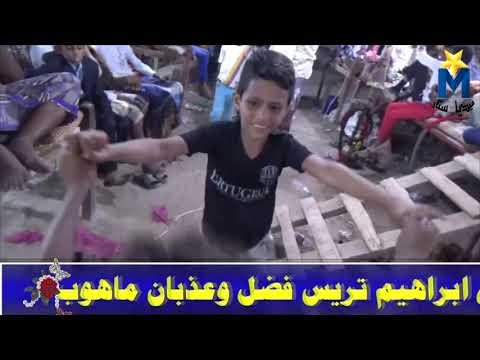 من هو انته للمنشد ابراهيم حبيب ورقص رهييب من الاطفال وشباب بيت حجاب
