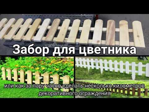 Забор, ограда для цветника или грядки своими руками