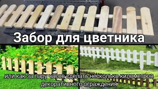 как сделать забор в саду