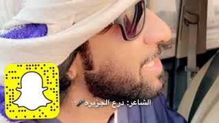 مع درع الجزيرة الشاعر حميد الدرعي