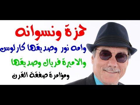 د.أسامة فوزي # 974 - صراع النسوان و( البوي فرند ) في القصر الملكي الاردني