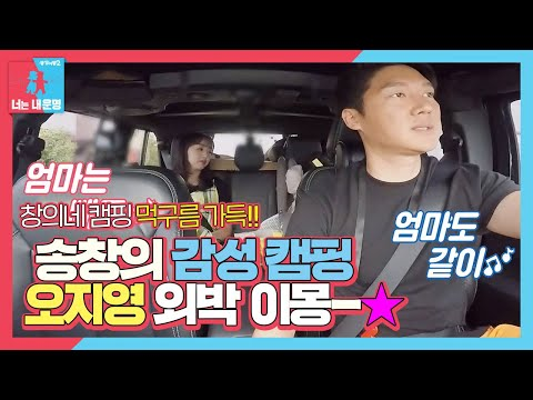 [Gamseong Explosion] Song Chang-eui s day to go camping while singing a hum (ft. from YouTube · Duration:  3 minutes 13 seconds