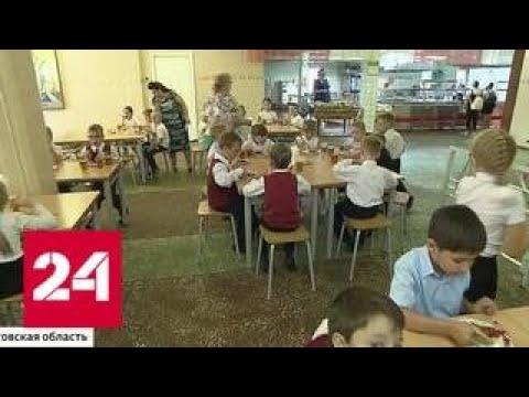 Школьные столовые: чем травят детей - Россия 24