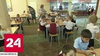 Школьные столовые: чем травят детей - Россия 24 thumbnail