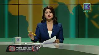 Kantipur Samachar | कान्तिपुर समाचार