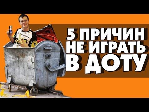 видео: 5 ПРИЧИН НЕ ИГРАТЬ В ДОТУ