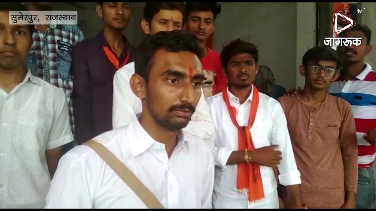 सुमेरपुर: छात्र संघ चुनाव में शांतिपूर्ण मतदान