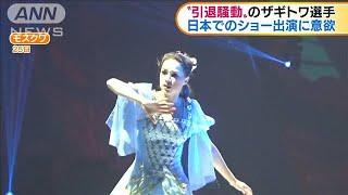 引退騒動のザギトワ選手 日本でのショー出演に意欲(19/12/26)