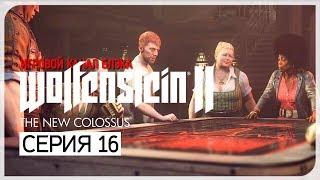 ИДЕМ В ФИНАЛ ● Wolfenstein II: The New Colossus #16 [PC/Uber Settings]