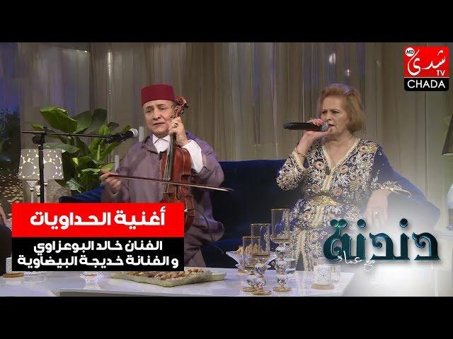 الفنان خالد البوعزاوي و الفنانة خديجة البيضاوية في أغنية الحداويات
