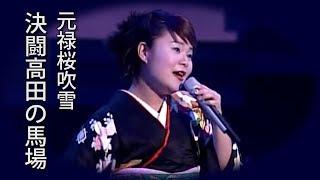 作詞:北村桃児(三波春夫) 作曲:山倉たかし オリジナル歌手:三波春...