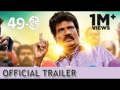 49 - O - Official Trailer | Goundamani | K...