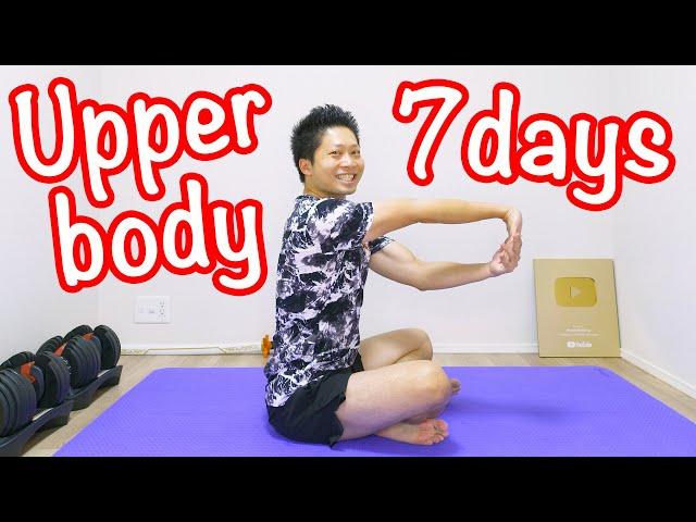 [7日間チャレンジ] 上半身を細く引き締める![7 days challenge] Get slim upper body!